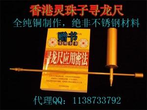 香港灵珠子寻龙尺