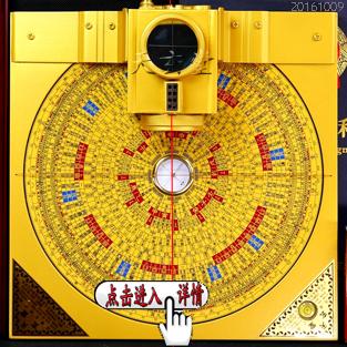 8.6寸3合1激光镜像罗盘定位仪(综合盘01#02#03#盘面、三合盘、三元盘、飞星盘)(不含支架、不含箱)